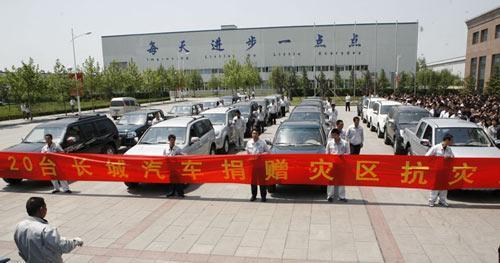 消息传至保定后,长城汽车高层领导于 5月12日晚连夜召开紧急会议,作出