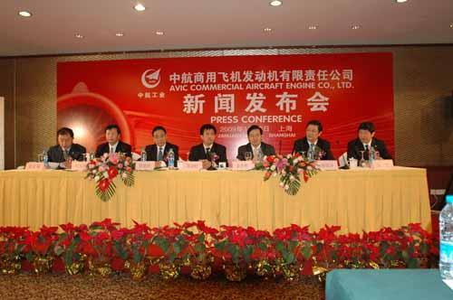 中航工业商用飞机发动机公司在上海成立
