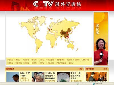 驻外记者_央视驻外记者收入