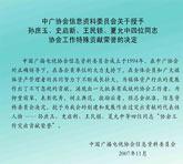 """授予孙庶玉史启新王民锁夏允中""""学会工作突出贡献奖""""决定"""
