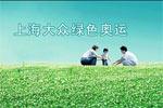 上海大众 绿色奥运